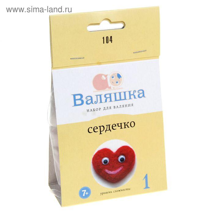 """Набор для валяния Валяшка """"Сердечко"""", ур. сложности 1"""