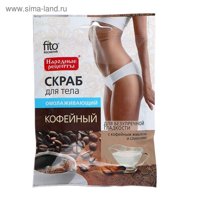 Скраб для тела «Народные рецепты» кофейный, 100 г