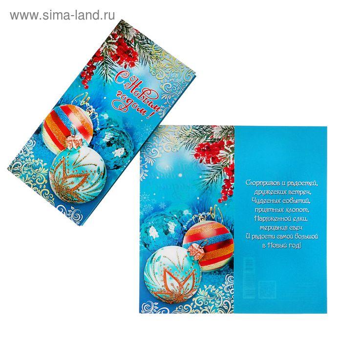 """Открытка """"С Новым Годом!"""", ёлочные игрушки, синяя, евро 10,5х21"""