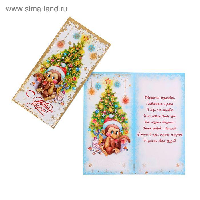 "Открытка ""С Новым Годом!"", обезьянка у ёлки, евро, 10,5х21"