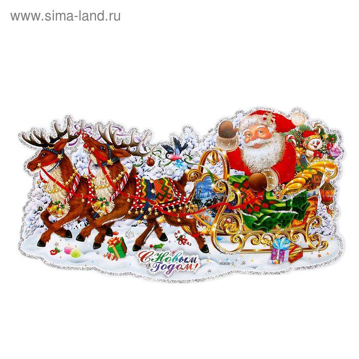 "Плакат ""Дед Мороз на звёздных оленях"""