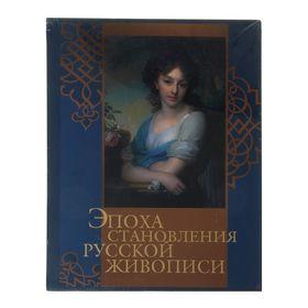 Книга VIP 'Эпоха становления русской живописи' (короб) Ош