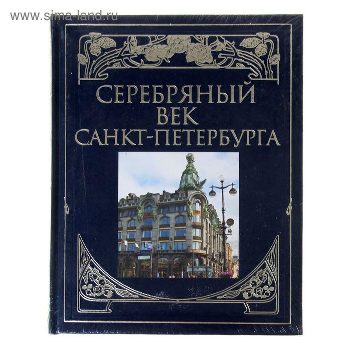 """Книга VIP """"Серебряный век Санкт-Петербурга"""" (переплет: кожа)"""