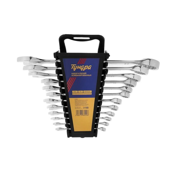 Набор ключей комбинированных TUNDRA comfort, CrV, холдер, матовый, 12 шт., 6-22 мм