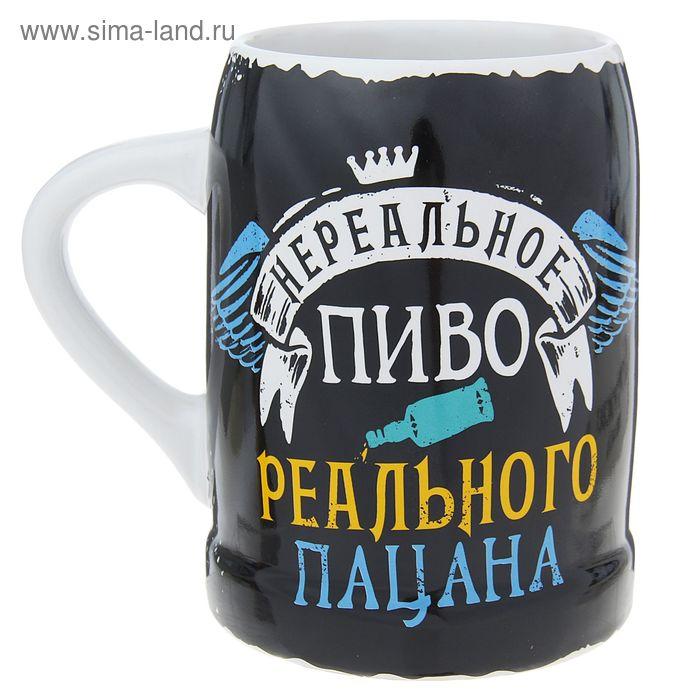 """Кружка пивная """"Реальное пиво для реального пацана"""", 500 мл"""