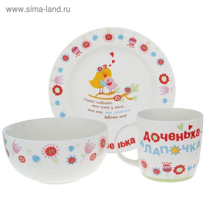 """Набор детской посуды """"Доченька-лапочка"""", 3 предмета, тарелка, салатник, кружка"""