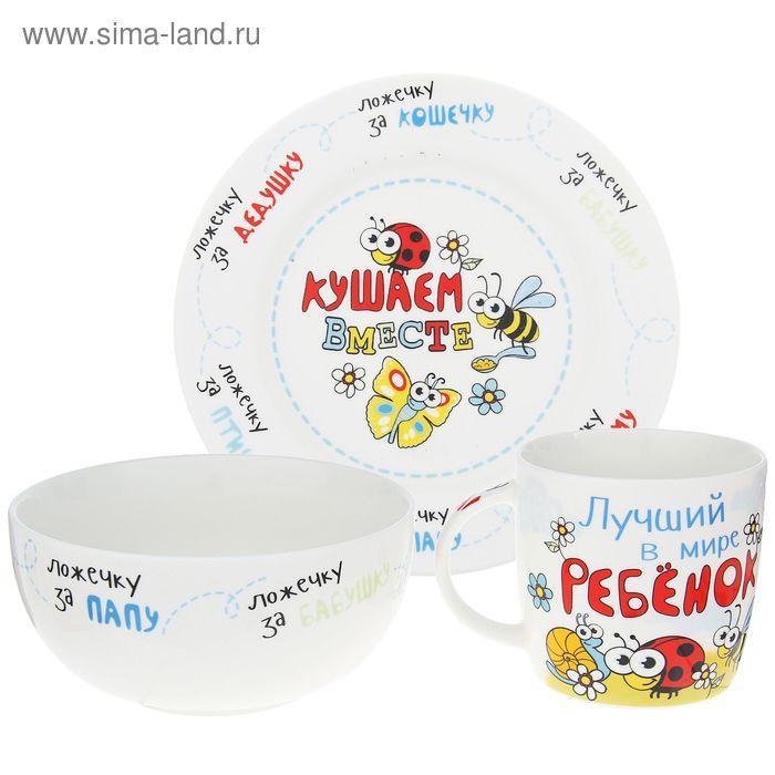 """Набор детской посуды """"Лучший в мире ребенок"""", 3 предмета, тарелка, салатник, кружка"""