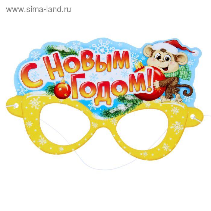 """Набор масок """"С Новым годом!"""" цвет желтый (символ года), 5 шт"""