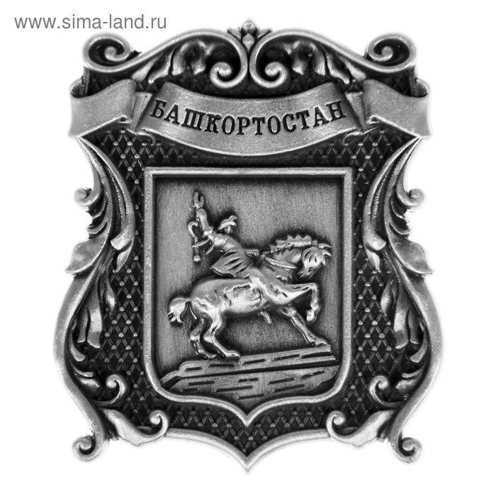 """Магнит штампованный """"Башкортостан"""", под серебро"""