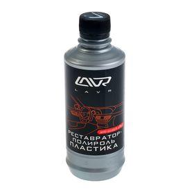 Полироль-реставратор пластика LAVR, 310мл, флакон
