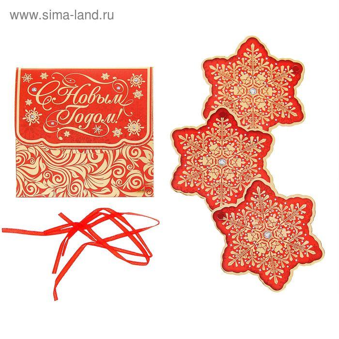 """Набор пожеланий в конверте """"С Новым годом!"""", 3 шт."""
