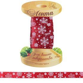 Лента подарочная атласная «Снежинки», 1,5 см х 2 м Ош