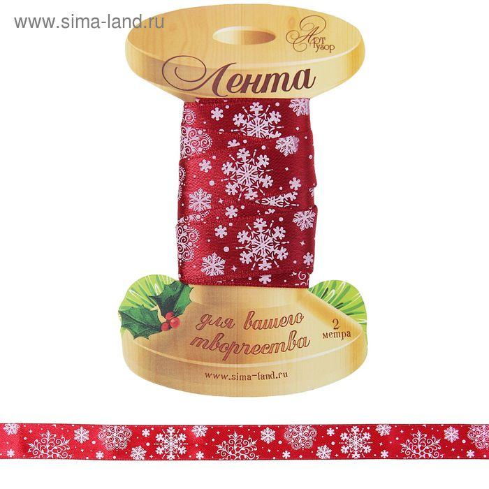 """Лента подарочная атласная """"Снежинки"""",1,5 см х2м."""