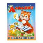 """Учебники с наклейками """"Алфавит"""""""