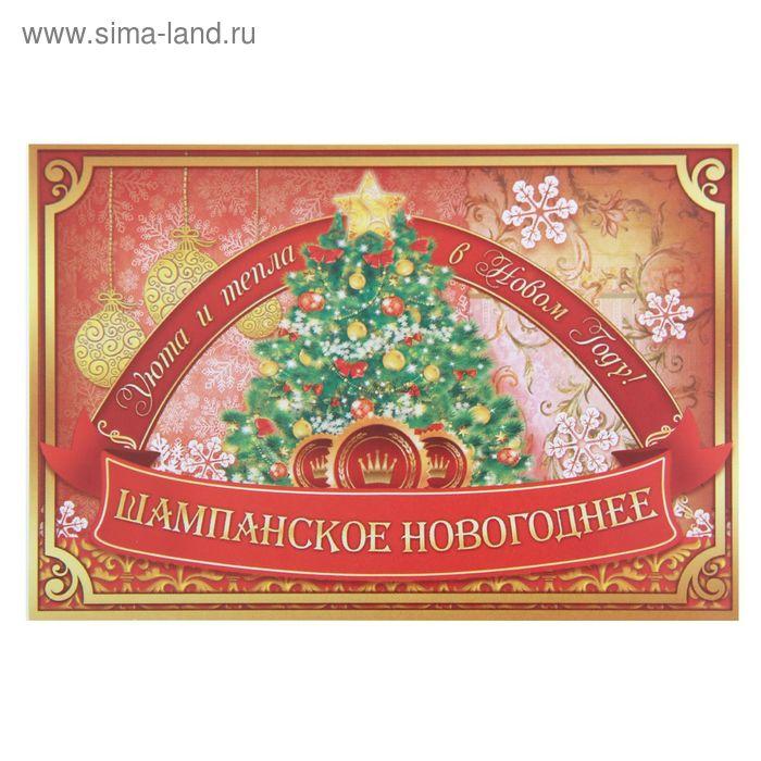 """Наклейка на бутылку """"Шампанское Новогоднее"""" елка"""