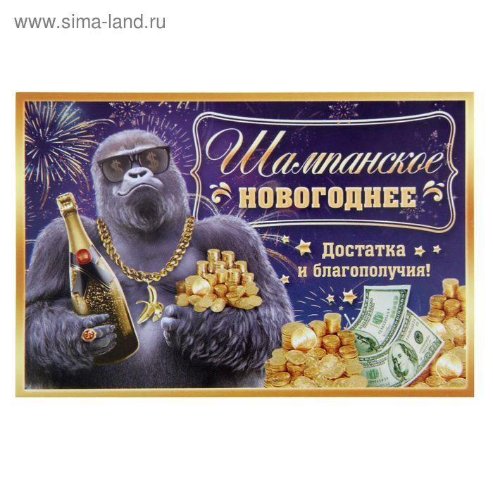 """Наклейка на бутылку """"Шампанское Новогоднее"""" обезьяна с бутылкой"""