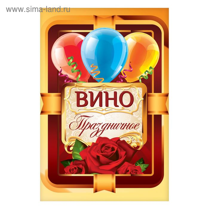 """Наклейка на бутылку """"Вино праздничное!"""""""