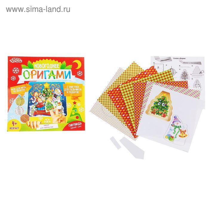 """Оригами из бумаги """"Гирлянда"""" и Пальчиковый театр"""