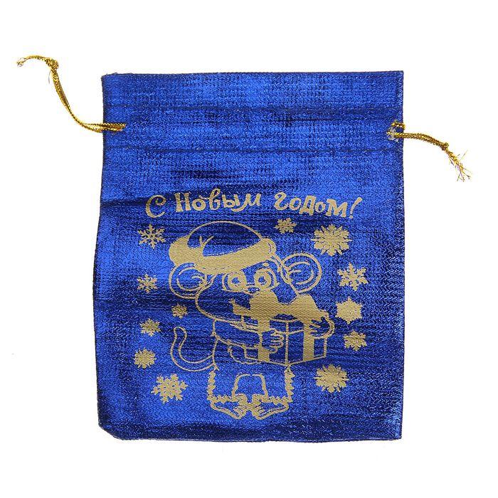 Мешочек подарочный парча «С Новым годом», 10 х 12 см.
