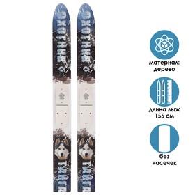 Лыжи деревянные «Тайга» 155 см Ош