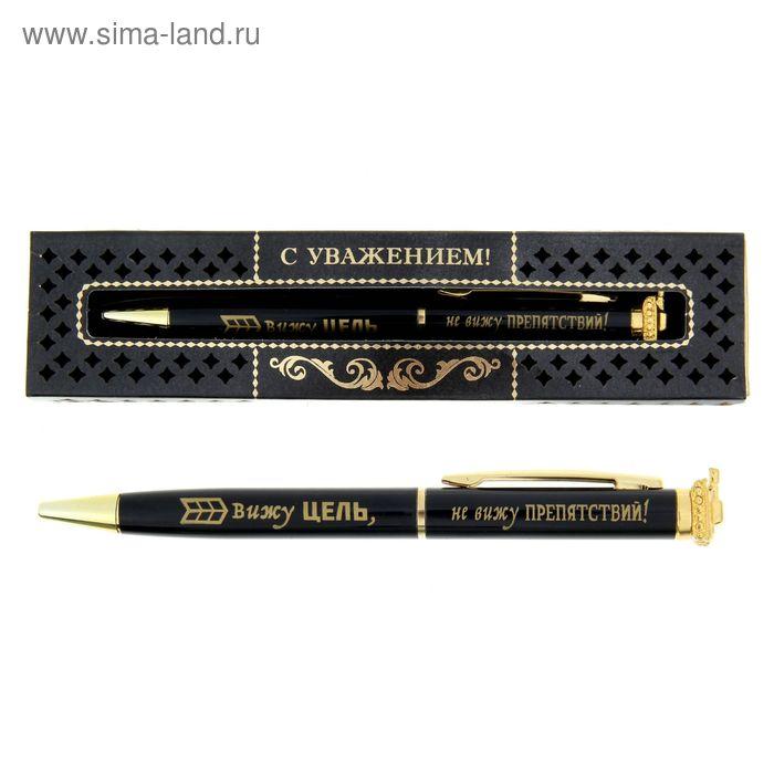 """Ручка подарочная """"Вижу цель, не вижу препятствий"""""""
