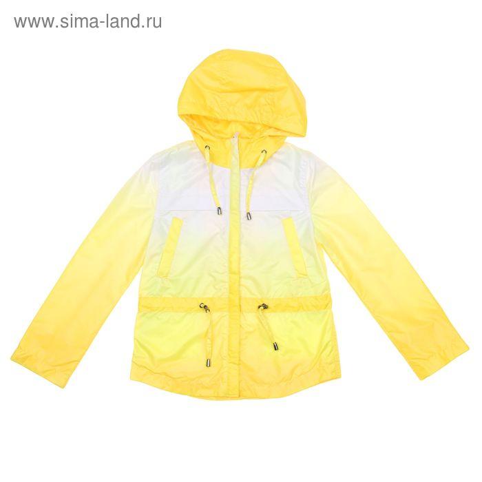 """Ветровка для девочки """"Марина"""", подклад флис, рост 152 см (76), цвет желтый"""