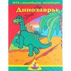 """Игра с волшебными наклейками """"Динозавры"""", 2 поля с наклейками"""
