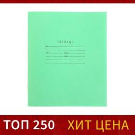"""Тетрадь 12 листов линейка """"Зелёная обложка"""", блок №2 КПК, 58-63 г/м2, белизна 75%"""