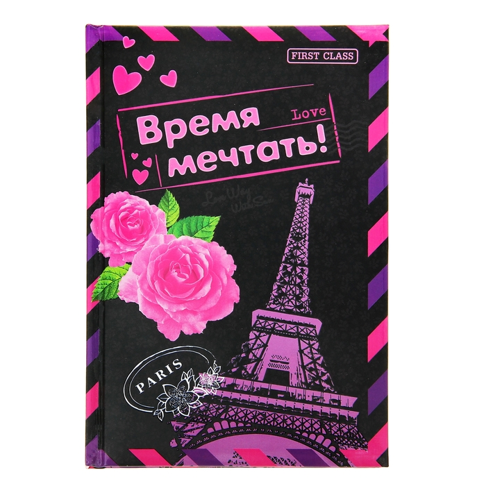 """Ежедневник """"Время мечтать"""" 96 листов"""