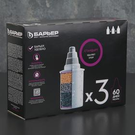 """Комплект кассет """"Барьер-4. Стандарт"""", 3 шт, 350 л"""
