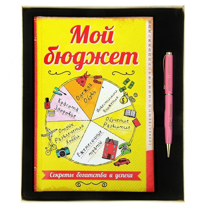 """Набор подарочный """"Мой бюджет"""" ежедневник 96 листов+ручка"""