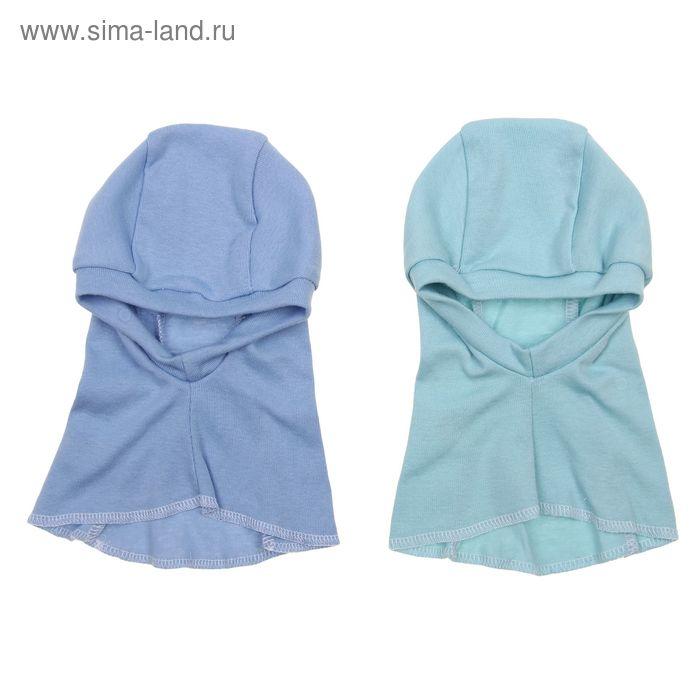 Шапочка-капор для мальчика, размер 48, цвет голубой Шр/04-3