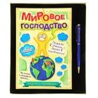 """Подарочный набор """"Мировое господство"""": ежедневник в твёрдой обложке, 96 листов и ручка"""