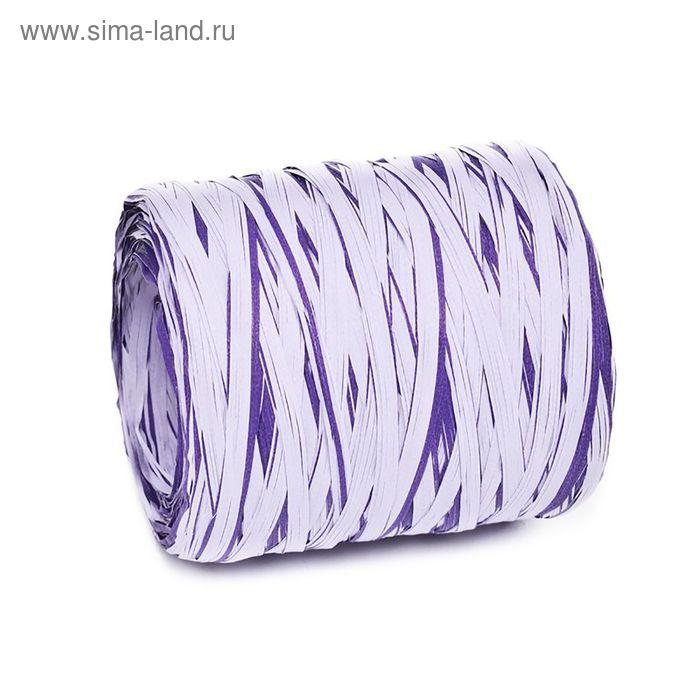 Рафия двухцветная, сиренево-фиолетовая, 200 м