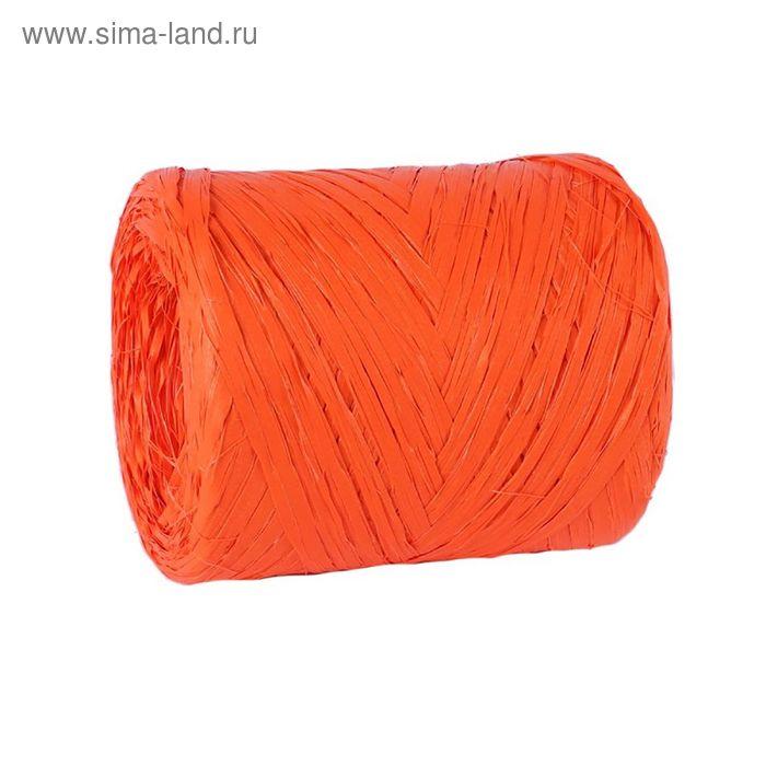 Рафия однотонная, оранжевая, 200 м