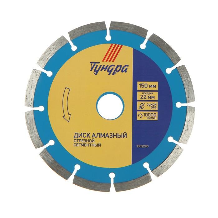Диск алмазный отрезной TUNDRA, сегментный сухой рез 150 х 22,2 мм + кольцо 16/22,2 мм