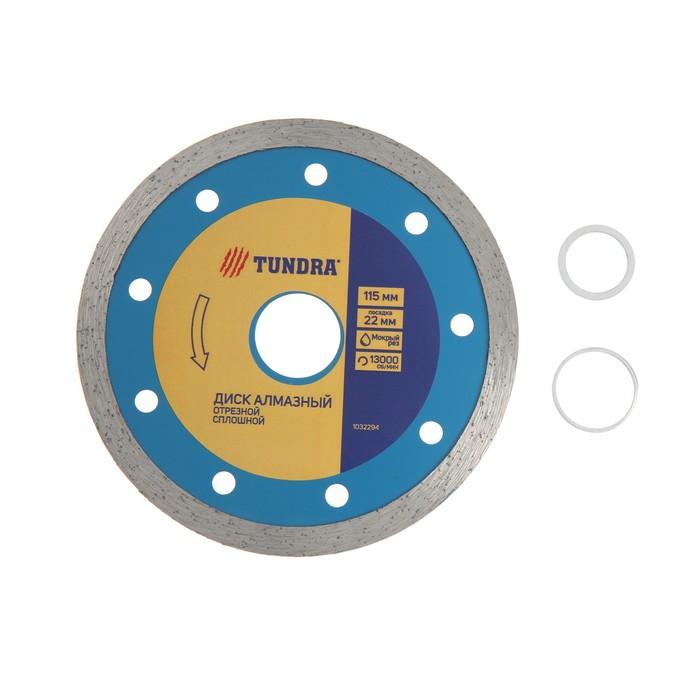 Диск алмазный отрезной TUNDRA, сплошной мокрый рез 115 х 22,2 мм + кольцо 16/22,2 мм