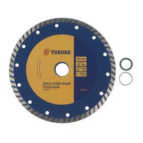 Диск алмазный отрезной TUNDRA, Turbo сухой рез 180 х 22,2 мм + кольцо 16/22,2 мм