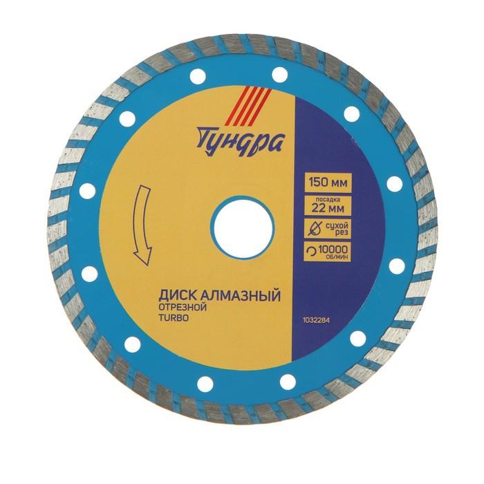 Диск алмазный отрезной TUNDRA, Turbo сухой рез 150 х 22,2 мм + кольцо 16/22,2 мм
