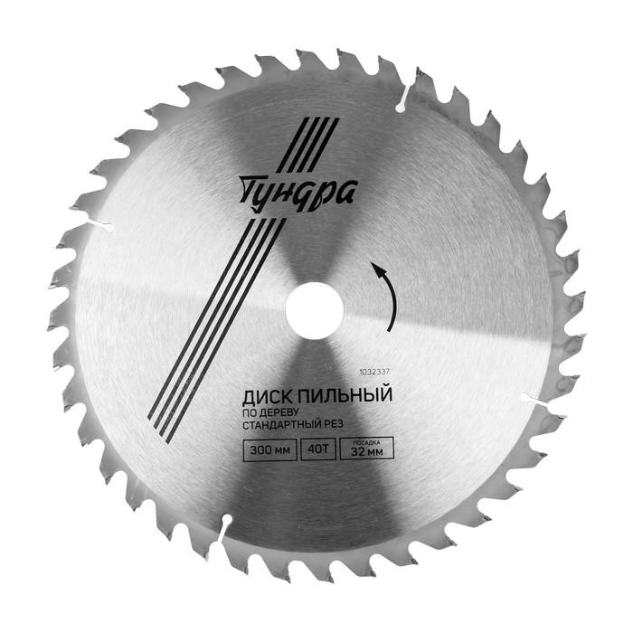 Диск пильный по дереву TUNDRA, 300 х 32 х 40 зубьев + кольцо 20/32 и 16/32