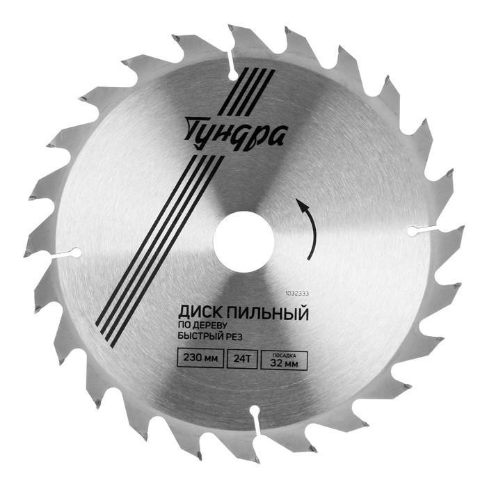 Диск пильный по дереву TUNDRA, 230 х 32 х 24 зуба + кольцо 20/32 и 16/32