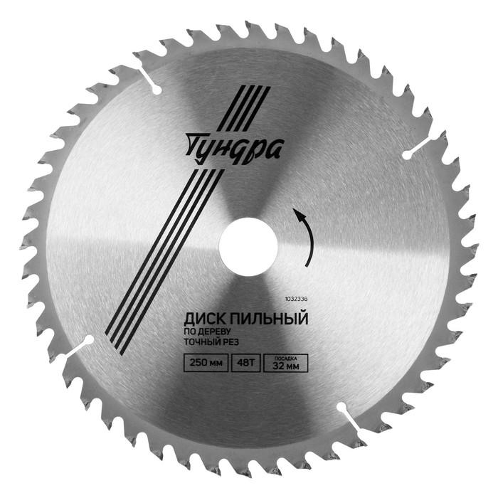 Диск пильный по дереву TUNDRA, 250 х 32 х 48 зубьев + кольцо 20/32 и 16/32