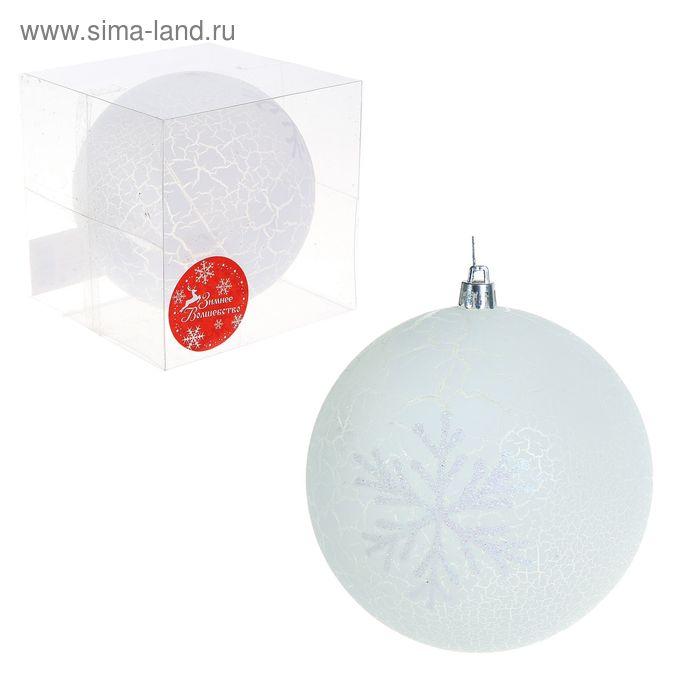 """Новогодний шар """"Белый мираж"""" снежинка"""