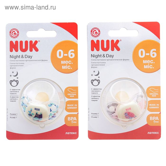 Соска-пустышка латексная ортодонтическая для сна Night And Day, от 0 до 6 мес., цвета МИКС