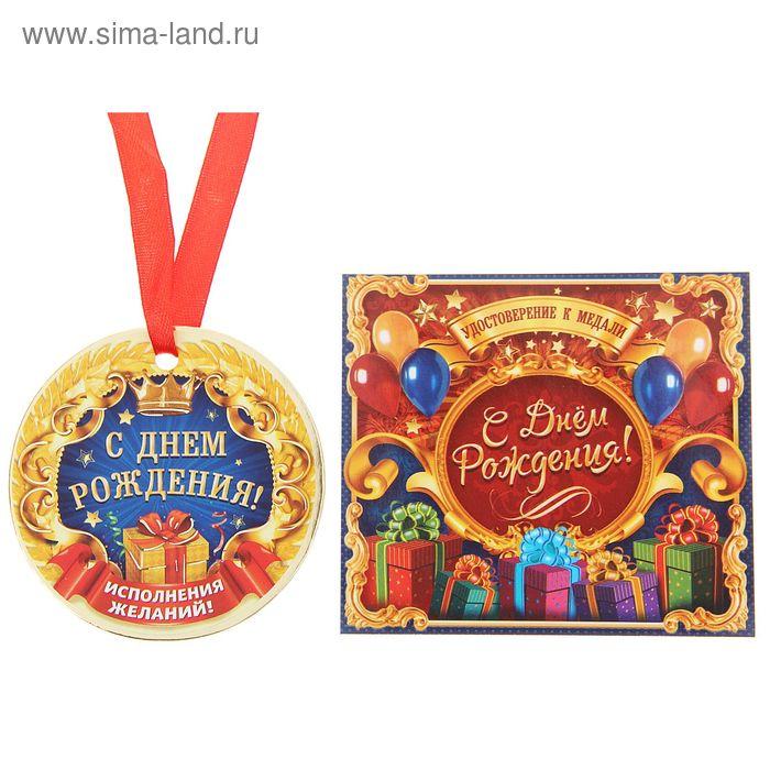 """Набор медаль с удостоверением """"С Днем рождения"""""""