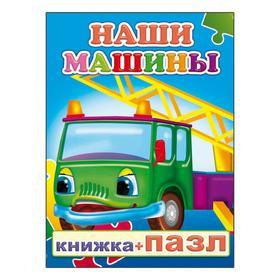 "Книжка + пазл ""Наши машины"""