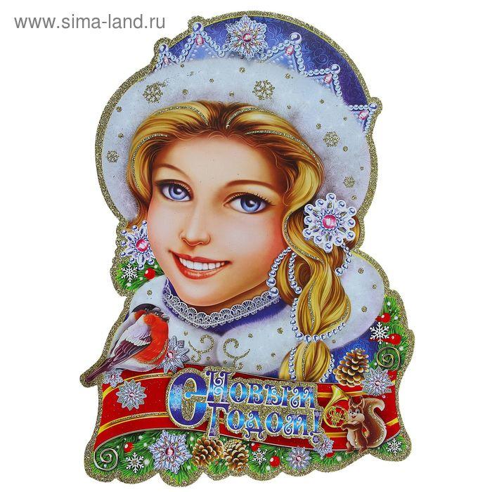"""Плакат """"Снегурочка со снегирём"""""""