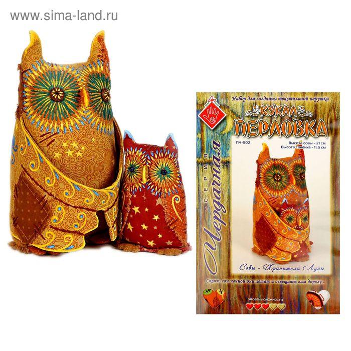 """Набор для создания текстильной игрушки """"Совы - Хранители Луны"""" 21 и 11,5 см"""