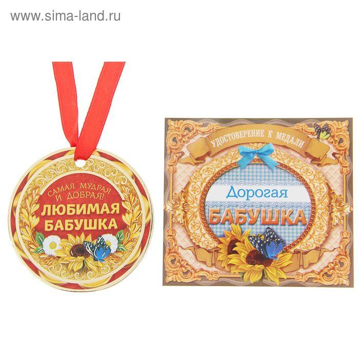 """Набор медаль с удостоверением """"Любимая бабушка"""""""