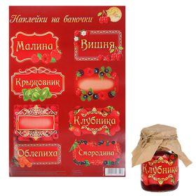 """Декоративные наклейки на баночки """"Сочные ягодки"""", 21 х 29,5 см"""